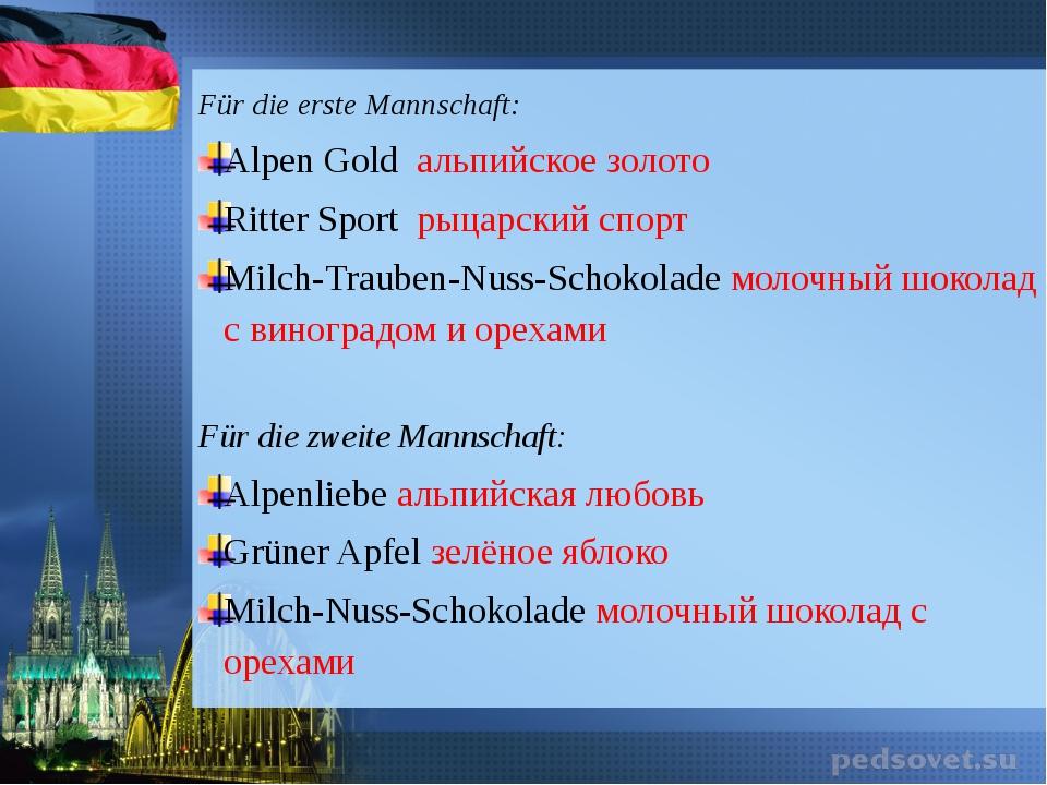 Für die erste Mannschaft: Alpen Gold альпийское золото Ritter Sport рыцарский...