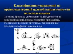 Классификация упражнений по преимущественной целевой направленности их испол