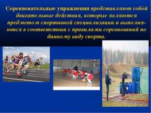 Соревновательные упражнения представляют собой двигательные действия, которы
