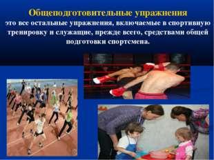 Общеподготовительные упражнения это все остальные упражнения, включаемые в с