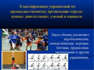 Классификация упражнений по преимущественному проявлению определенных двига