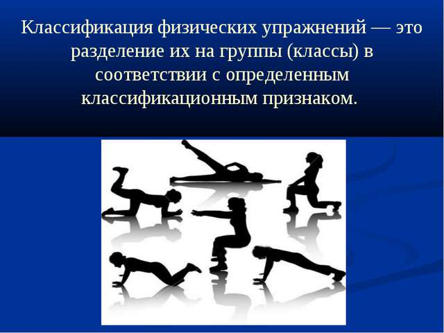 Классификация физических упражнений — это разделение их на группы (классы) в...