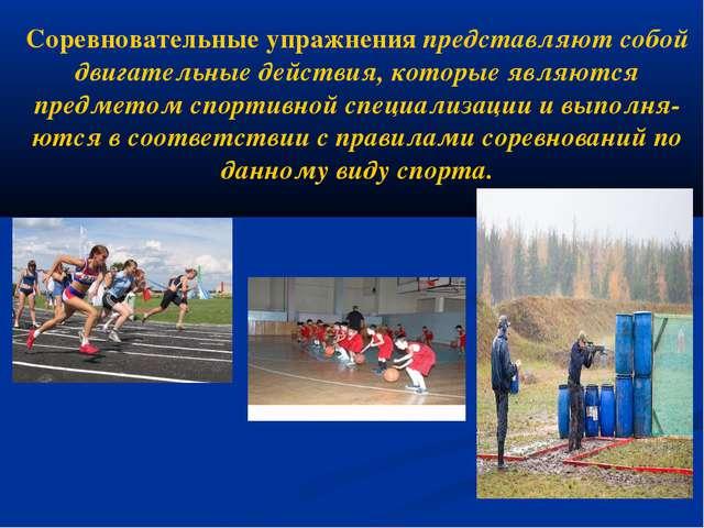 Соревновательные упражнения представляют собой двигательные действия, которы...