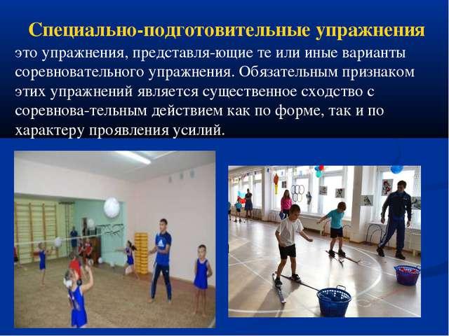 это упражнения, представляющие те или иные варианты соревновательного упражн...