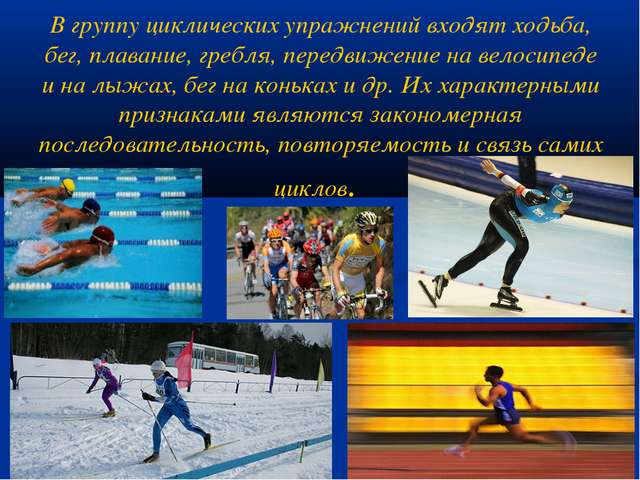 В группу циклических упражнений входят ходьба, бег, плавание, гребля, передви...