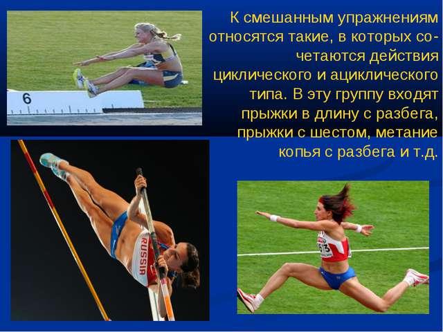 К смешанным упражнениям относятся такие, в которых сочетаются действия цикли...