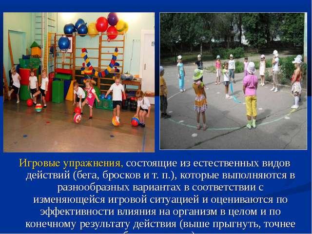 Игровые упражнения, состоящие из естественных видов действий (бега, бросков и...