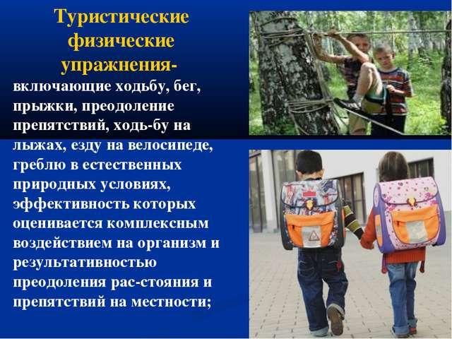 Туристические физические упражнения- включающие ходьбу, бег, прыжки, преодоле...