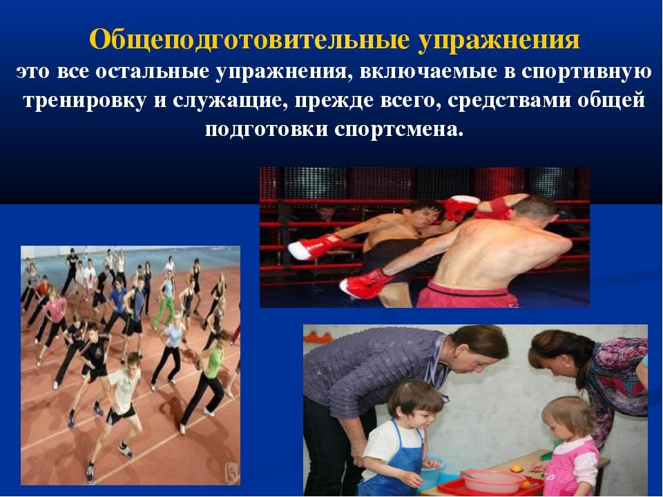 Общеподготовительные упражнения это все остальные упражнения, включаемые в с...