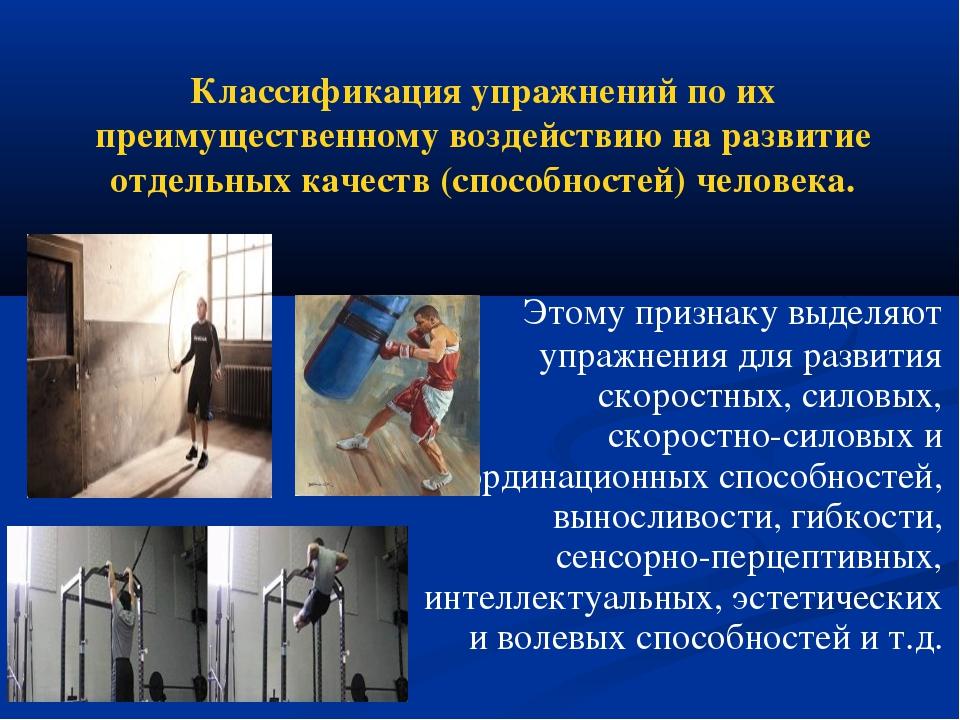 Классификация упражнений по их преимущественному воздействию на развитие отде...
