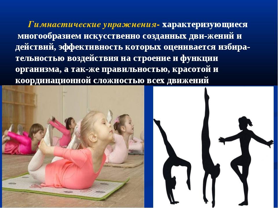 Гимнастические упражнения- характеризующиеся многообразием искусственно созд...