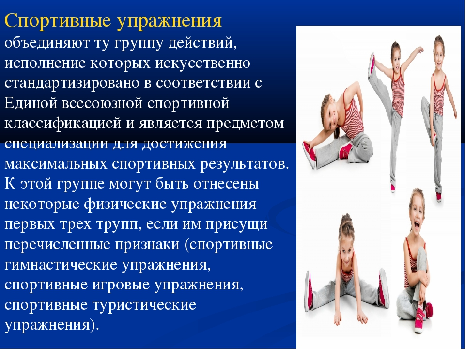 Спортивные упражнения объединяют ту группу действий, исполнение которых искус...