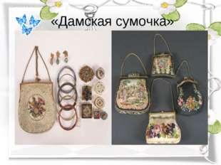 «Дамская сумочка»
