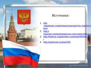 Источники: http://ppt4web.ru/obshhestvoznanija/chto-znachit-byt-nastojashhim-