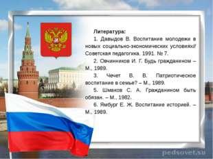 Литература: 1. Давыдов В. Воспитание молодежи в новых социально-экономических