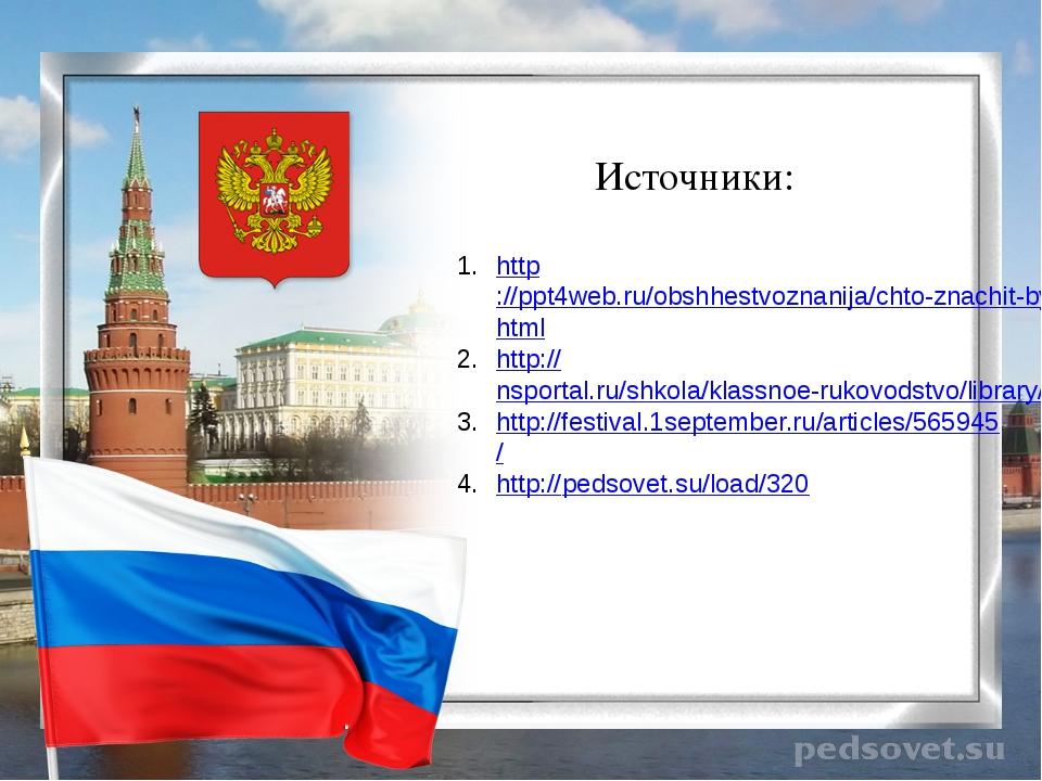 Источники: http://ppt4web.ru/obshhestvoznanija/chto-znachit-byt-nastojashhim-...