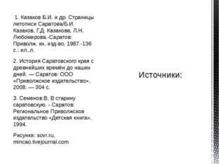 1. Казаков Б.И. и др. Страницы летописи Саратова/Б.И. Казаков, Г.Д. Казакова