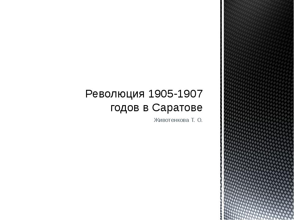 Животенкова Т. О. Революция 1905-1907 годов в Саратове