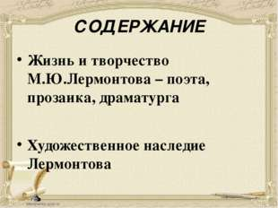 Художественное наследие Лермонтова Михаил Юрьевич Лермонтов был очень одарённ