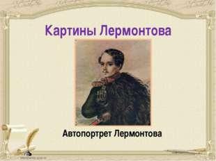Живописные произведения Лермонтова не профессиональны, они нередко грешат про
