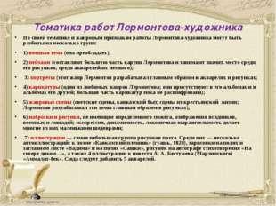 Талант художника Лермонтова очень многогранен. Он увлекался портретом, изобра