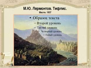 М.Ю. Лермонтов Военно-Грузинская дорога близ Мцхета Масло. 1837