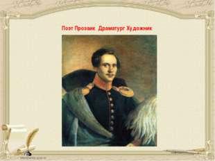 Лермонтов Михаил Юрьевич Родился в 1814 году в селе Тарханы Пензенской губерн