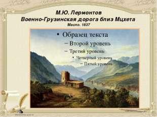 М.Ю. Лермонтов Крестовый перевал Масло. 1837–1838