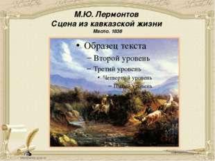 Одна из лучших живописных работ Лермонтова «Крестовая гора» написана по