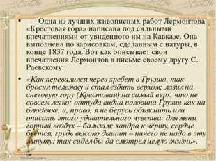 М.Ю. Лермонтов Вид Крестовой горы из ущелья близ Коби. Автолитография, раскра