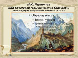 Одной из картин на военную тему явилось полотно «Перестрелка в горах Да
