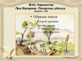М.Ю. Лермонтов Перестрелка в горах Дагестана Масло. 1840–1841