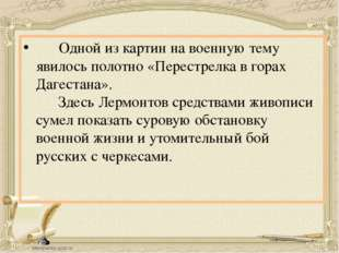 М.Ю. Лермонтов Вид Пятигорска Масло. 1837