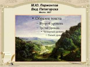 М.Ю. Лермонтов Кавказский вид с Эльбрусом Масло. 1837