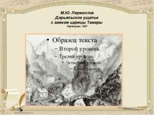 М.Ю. Лермонтов Тифлис. Метехский замок Карандаш. 1837