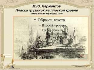 М.Ю. Лермонтов Скачущий всадник и наброски мужских голов Перо, чернила. 1832–