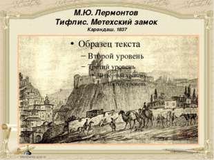 М.Ю. Лермонтов Черкес, стреляющий на скаку Карандаш. 1832–1834