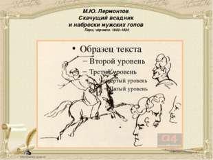М.Ю. Лермонтов Всадники, спускающиеся с крутого склона к воде. Карандаш. 1832