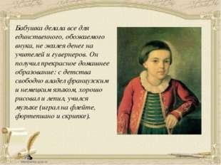 В 1827 бабушка привезла внука в Москву, чтобы продолжить его образование. 1 с