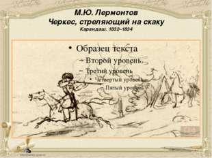 М.Ю. Лермонтов Всадник в восточном костюме со знаменем. Сепия. 1836