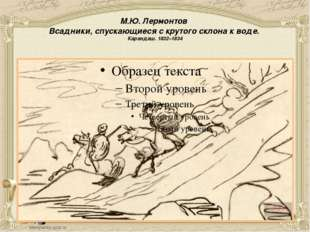 М.Ю. Лермонтов Кавказский вид с арбой Карандаш. 1837