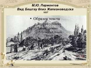 Рисунки и картины Лермонтова, которых он создал большое количество за св
