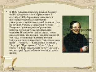 Осенью 1830 поступает в Московский университет на нравственно-политическое о