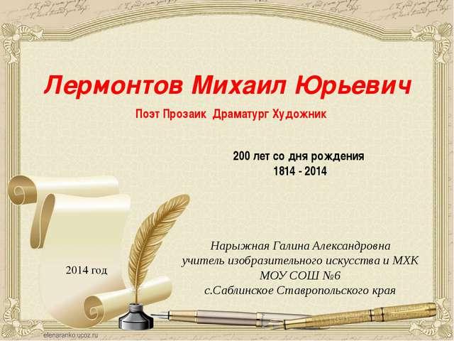 Поэт Прозаик Драматург Художник