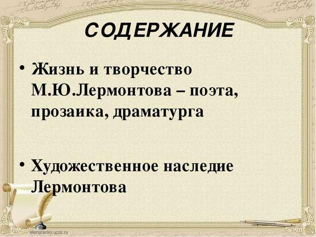 Художественное наследие Лермонтова Михаил Юрьевич Лермонтов был очень одарённ...