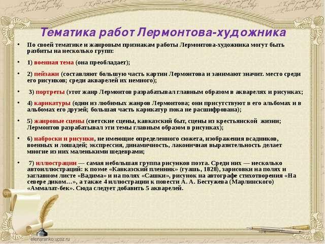 Талант художника Лермонтова очень многогранен. Он увлекался портретом, изобра...
