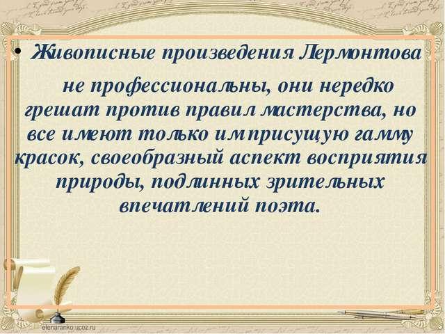 Художественное наследие Лермонтова является подлинной изобразительной л...