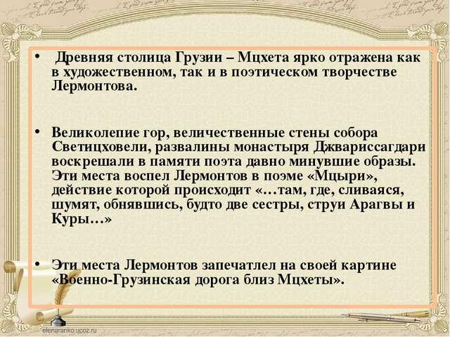 М.Ю. Лермонтов Сцена из кавказской жизни Масло. 1838