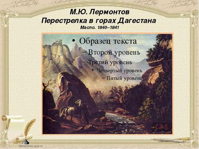 М.Ю. Лермонтов Воспоминание о Кавказе Масло. 1838