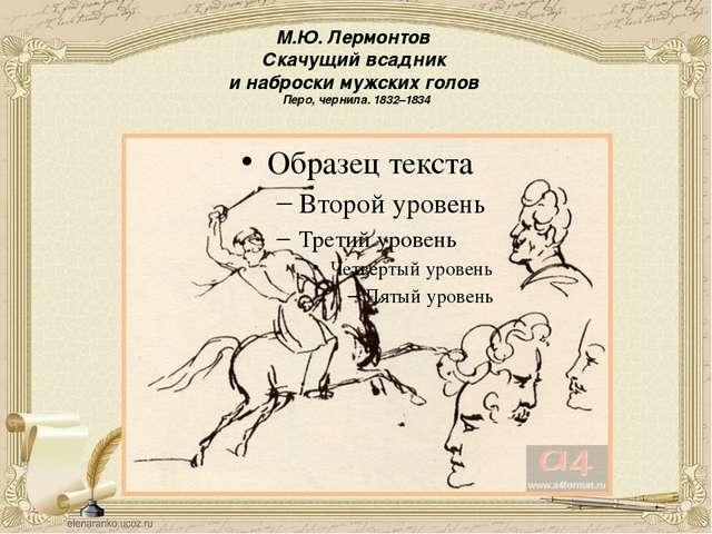 М.Ю. Лермонтов Всадники, спускающиеся с крутого склона к воде. Карандаш. 1832...